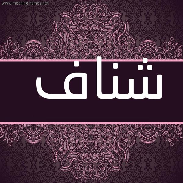صورة اسم شناف SHNAF شكل 4 صوره زخرفة عربي للإسم بخط عريض