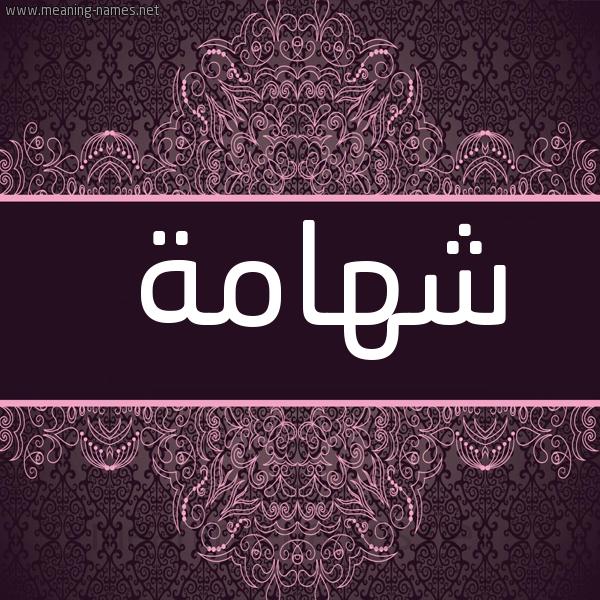 صورة اسم شهامة Shhamh شكل 4 صوره زخرفة عربي للإسم بخط عريض