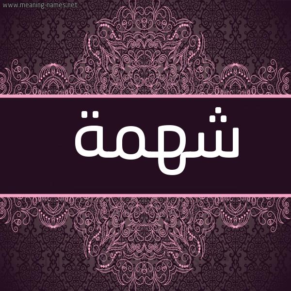 صورة اسم شهمة Shhmh شكل 4 صوره زخرفة عربي للإسم بخط عريض