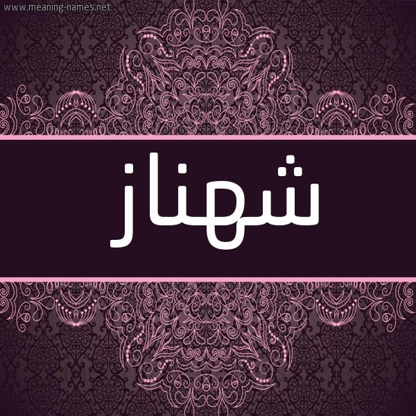 شكل 4 صوره زخرفة عربي للإسم بخط عريض صورة اسم شهناز Shahnaz