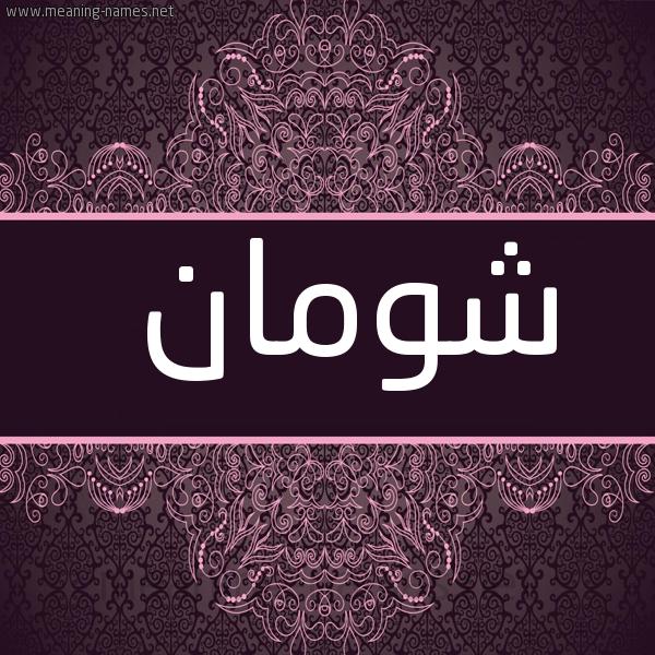 صورة اسم شومان Shuman شكل 4 صوره زخرفة عربي للإسم بخط عريض