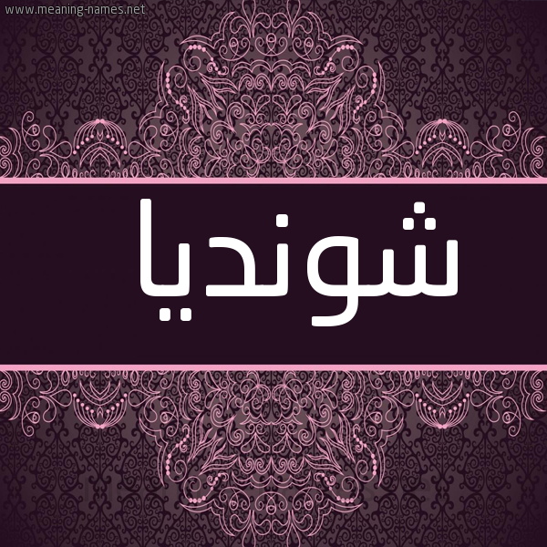 صورة اسم شونديا Shonda شكل 4 صوره زخرفة عربي للإسم بخط عريض