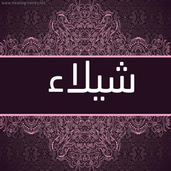 صورة اسم شيلاء shilaa شكل 4 صوره زخرفة عربي للإسم بخط عريض