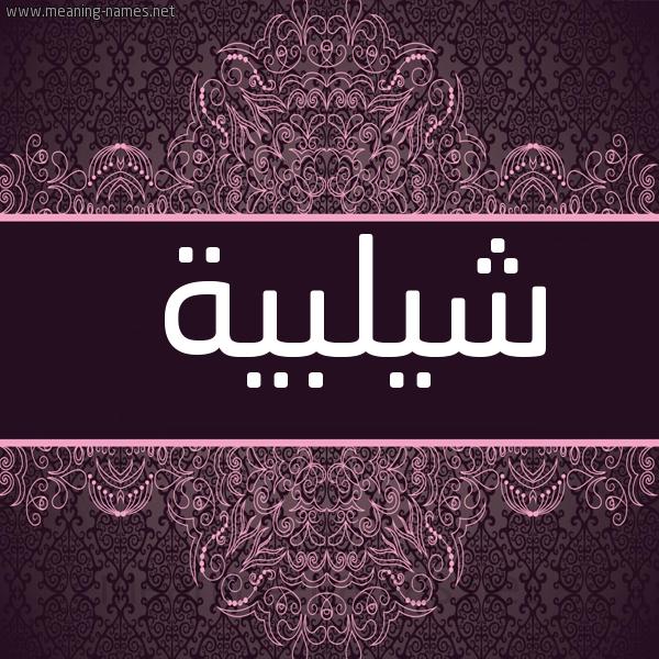 صورة اسم شيلبية Shalabia شكل 4 صوره زخرفة عربي للإسم بخط عريض