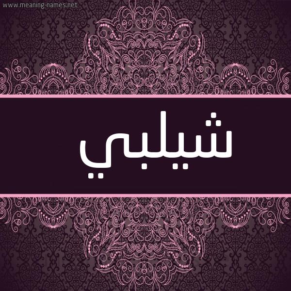 صورة اسم شيلبي Shalabi شكل 4 صوره زخرفة عربي للإسم بخط عريض