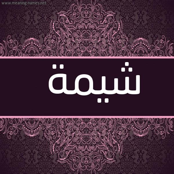 صورة اسم شيمة Shymh شكل 4 صوره زخرفة عربي للإسم بخط عريض