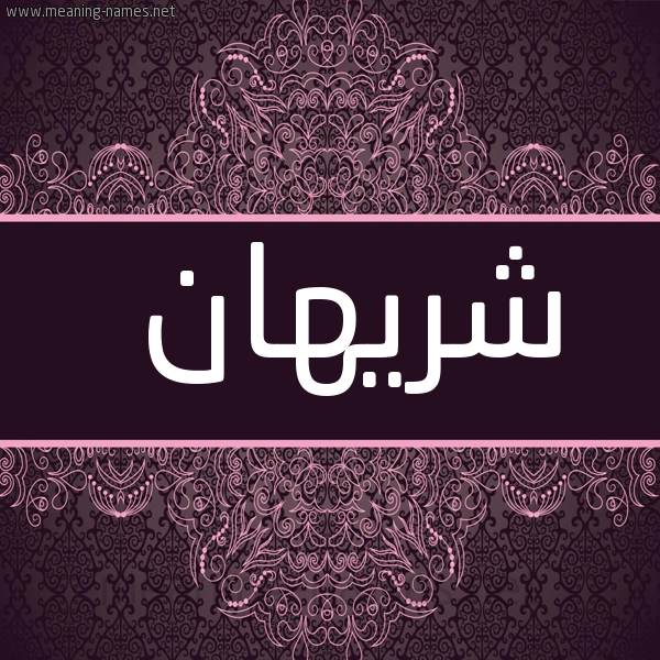 صورة اسم شَريهان Shrehan شكل 4 صوره زخرفة عربي للإسم بخط عريض