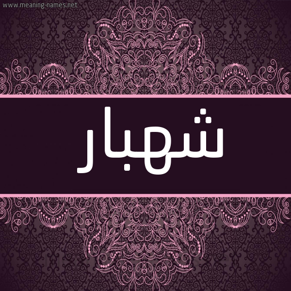 صورة اسم شَهْبار SHAHBAR شكل 4 صوره زخرفة عربي للإسم بخط عريض