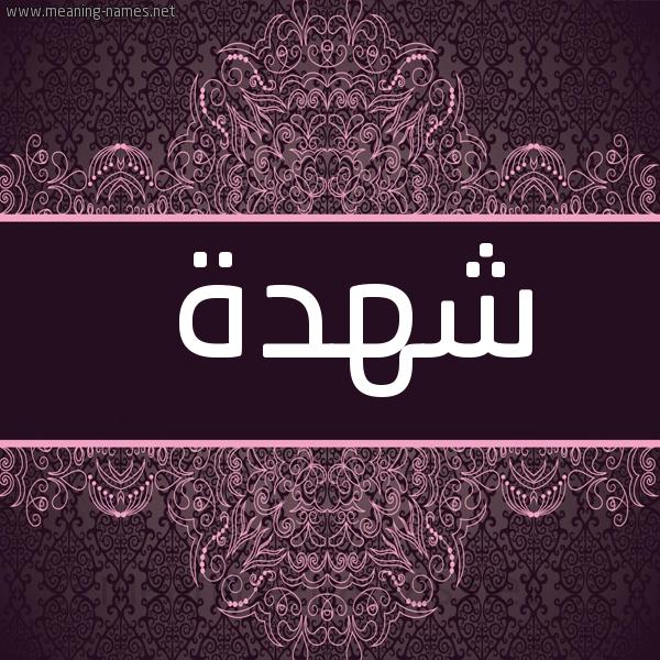 صورة اسم شَهْدة SHAHDH شكل 4 صوره زخرفة عربي للإسم بخط عريض