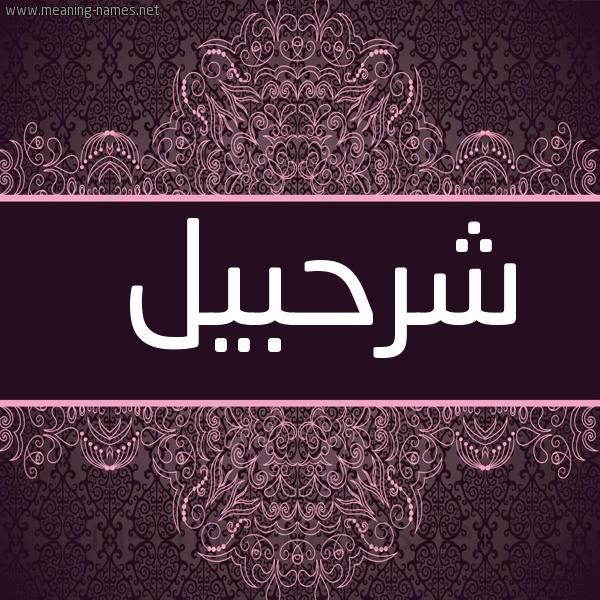 صورة اسم شُرَحبيل Shorhabil شكل 4 صوره زخرفة عربي للإسم بخط عريض