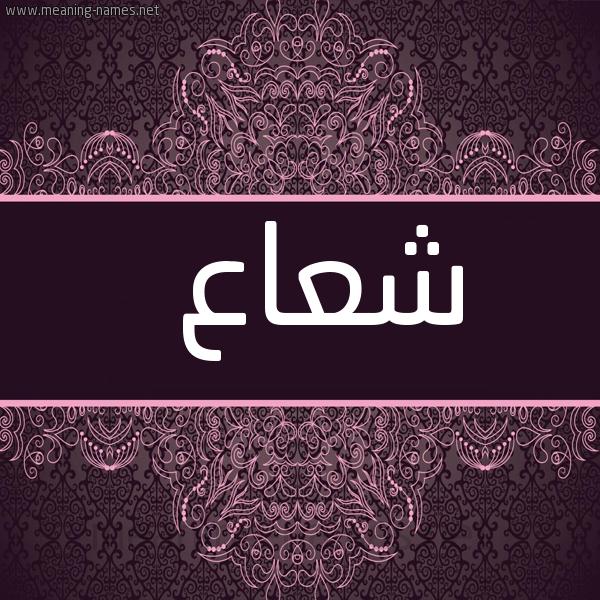 صورة اسم شُعاع SHOAAA شكل 4 صوره زخرفة عربي للإسم بخط عريض