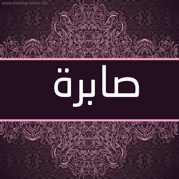 صورة اسم صابرة SABRA شكل 4 صوره زخرفة عربي للإسم بخط عريض