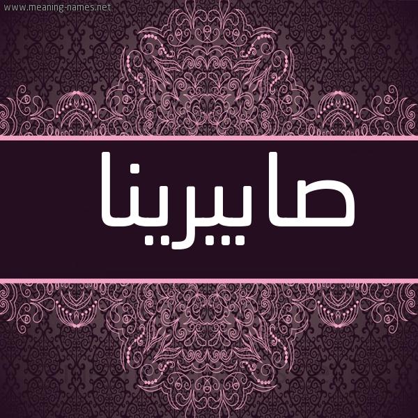 صورة اسم صابيرينا Sabrina شكل 4 صوره زخرفة عربي للإسم بخط عريض