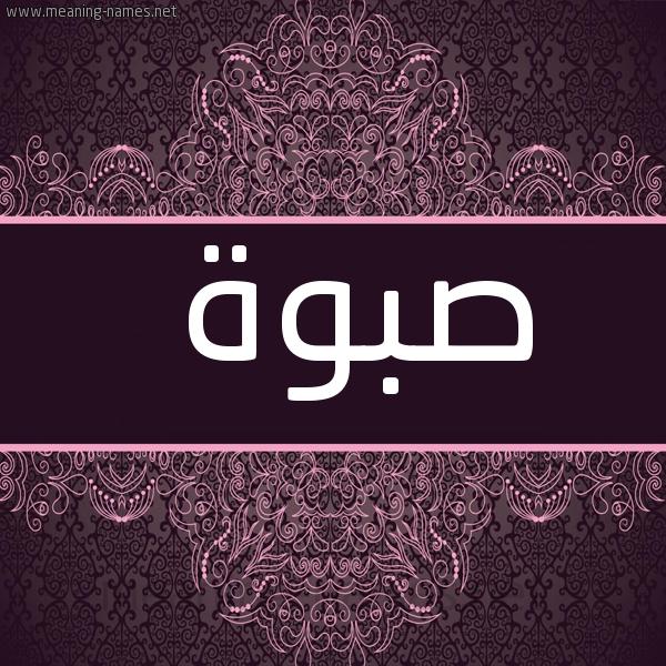 صورة اسم صبوة SBOH شكل 4 صوره زخرفة عربي للإسم بخط عريض
