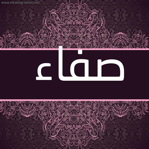 صورة اسم صفاء Sfaa شكل 4 صوره زخرفة عربي للإسم بخط عريض