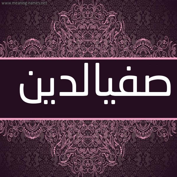صورة اسم صفيالدين Sfyaldyn شكل 4 صوره زخرفة عربي للإسم بخط عريض