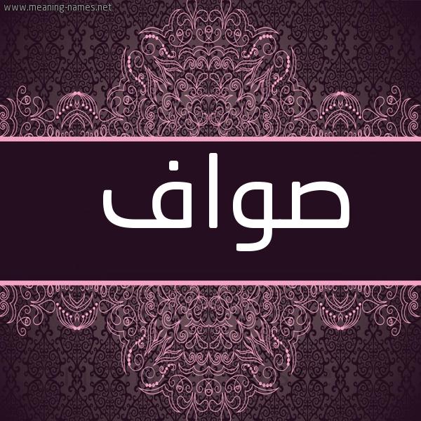 صورة اسم صواف Sawaf شكل 4 صوره زخرفة عربي للإسم بخط عريض