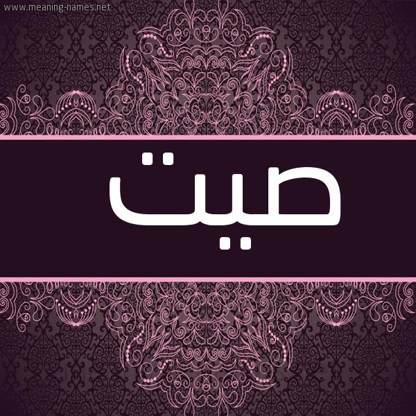 شكل 4 صوره زخرفة عربي للإسم بخط عريض صورة اسم صيت Syt
