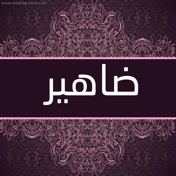 صورة اسم ضاهير Dahir شكل 4 صوره زخرفة عربي للإسم بخط عريض