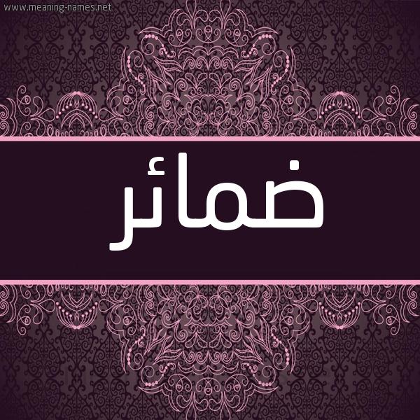 صورة اسم ضمائر Dma'ir شكل 4 صوره زخرفة عربي للإسم بخط عريض