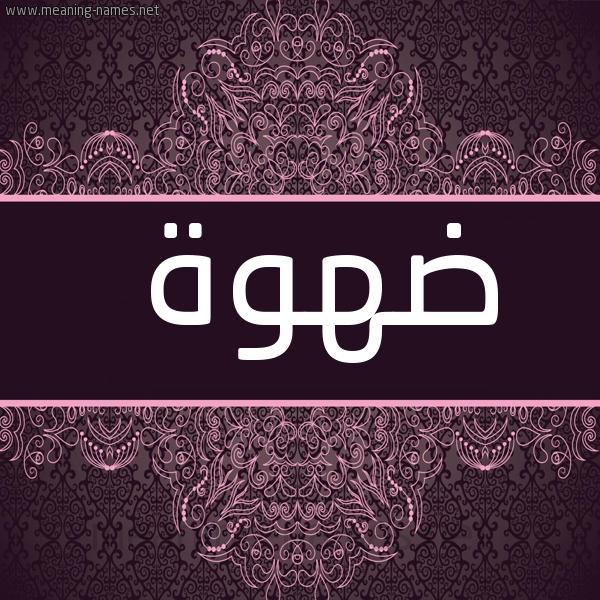 صورة اسم ضهوة D'hwh شكل 4 صوره زخرفة عربي للإسم بخط عريض