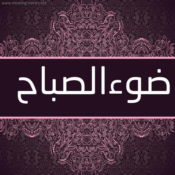 صورة اسم ضوءالصباح Dw'aalsbah شكل 4 صوره زخرفة عربي للإسم بخط عريض