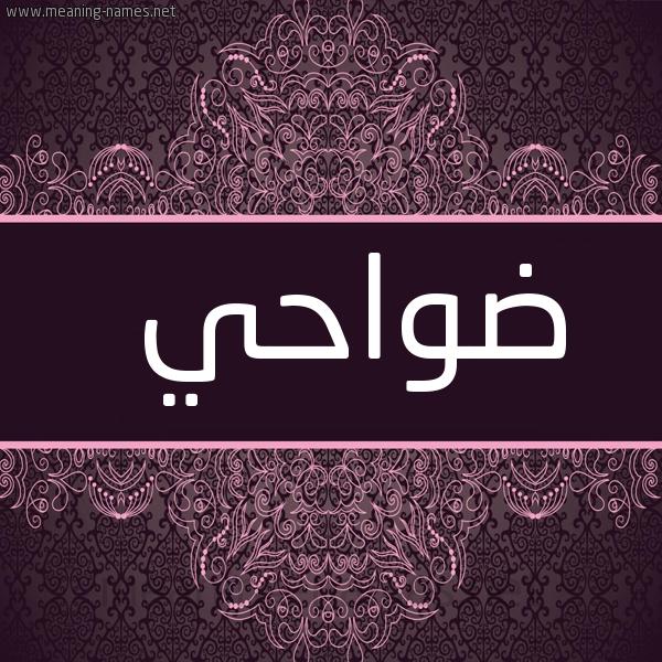 صورة اسم ضواحي Dwahy شكل 4 صوره زخرفة عربي للإسم بخط عريض