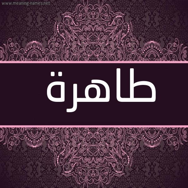 صورة اسم طاهرة Tahrh شكل 4 صوره زخرفة عربي للإسم بخط عريض