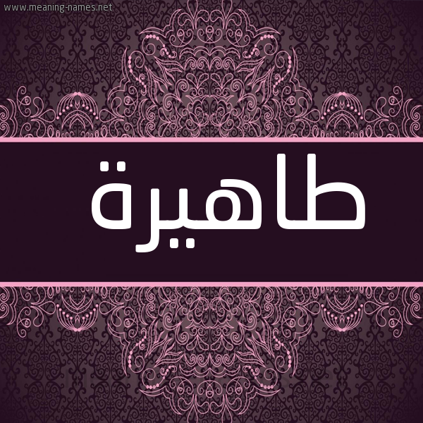 صورة اسم طاهيرة Tahira شكل 4 صوره زخرفة عربي للإسم بخط عريض
