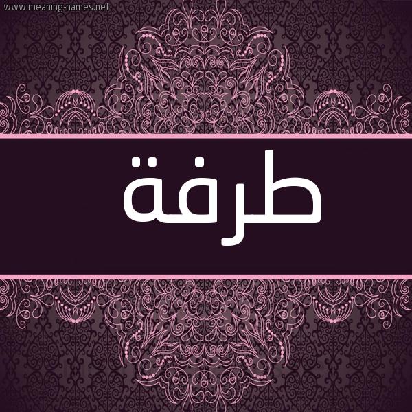 صورة اسم طرفة Trfa شكل 4 صوره زخرفة عربي للإسم بخط عريض