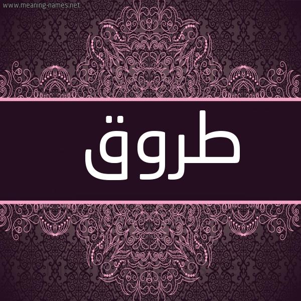 صورة اسم طروق Trwq شكل 4 صوره زخرفة عربي للإسم بخط عريض