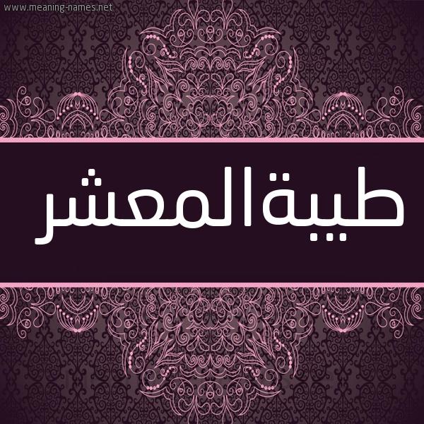 صورة اسم طيبةالمعشر Tybhalm'shr شكل 4 صوره زخرفة عربي للإسم بخط عريض