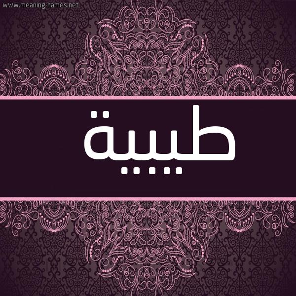 صورة اسم طيبية Tayba شكل 4 صوره زخرفة عربي للإسم بخط عريض