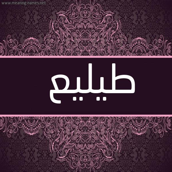 صورة اسم طيليع Talee شكل 4 صوره زخرفة عربي للإسم بخط عريض