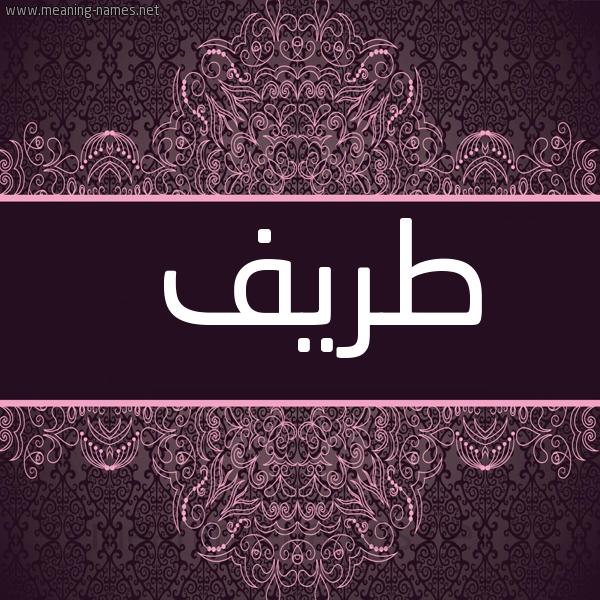 صورة اسم طَريف TARIF شكل 4 صوره زخرفة عربي للإسم بخط عريض