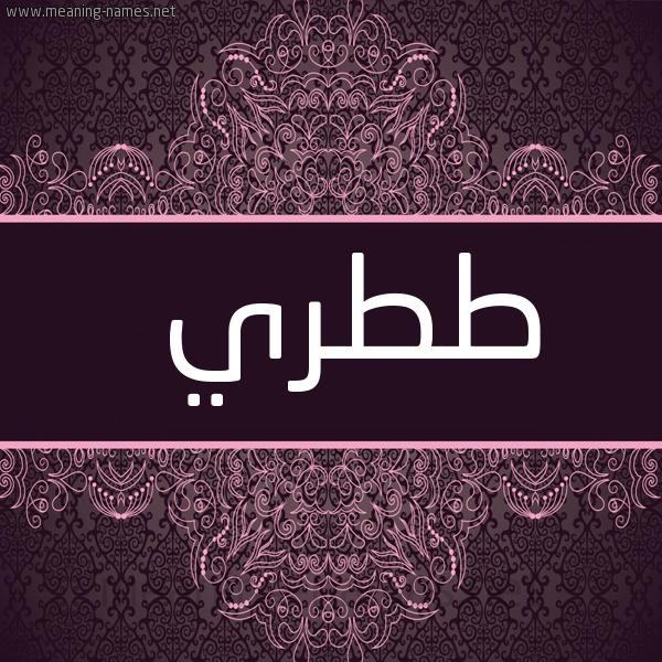 صورة اسم طَطَري TATARI شكل 4 صوره زخرفة عربي للإسم بخط عريض