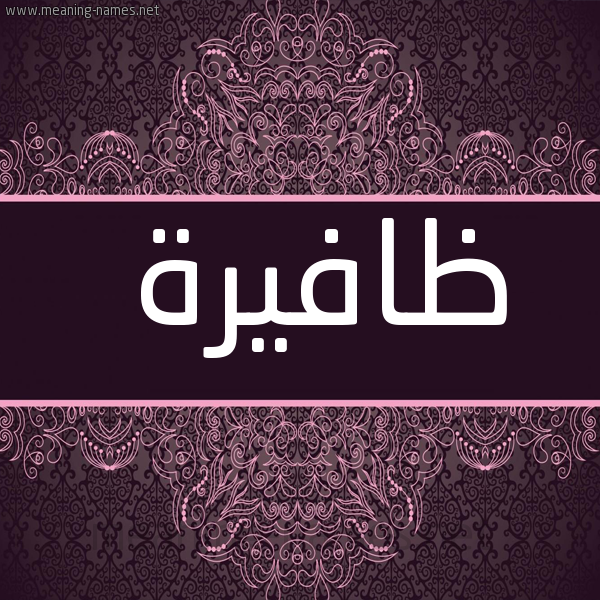 صورة اسم ظافيرة Zafera شكل 4 صوره زخرفة عربي للإسم بخط عريض