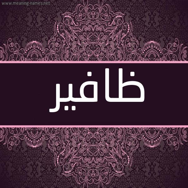 صورة اسم ظافير Dhafer شكل 4 صوره زخرفة عربي للإسم بخط عريض