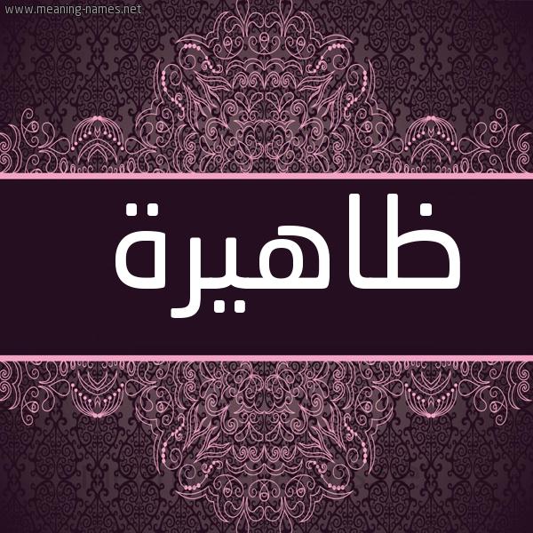 صورة اسم ظاهيرة zahira شكل 4 صوره زخرفة عربي للإسم بخط عريض
