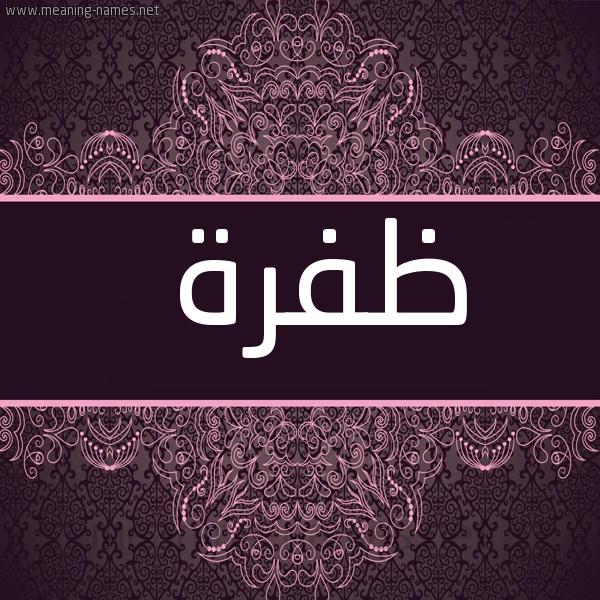 صورة اسم ظفرة Zfrh شكل 4 صوره زخرفة عربي للإسم بخط عريض