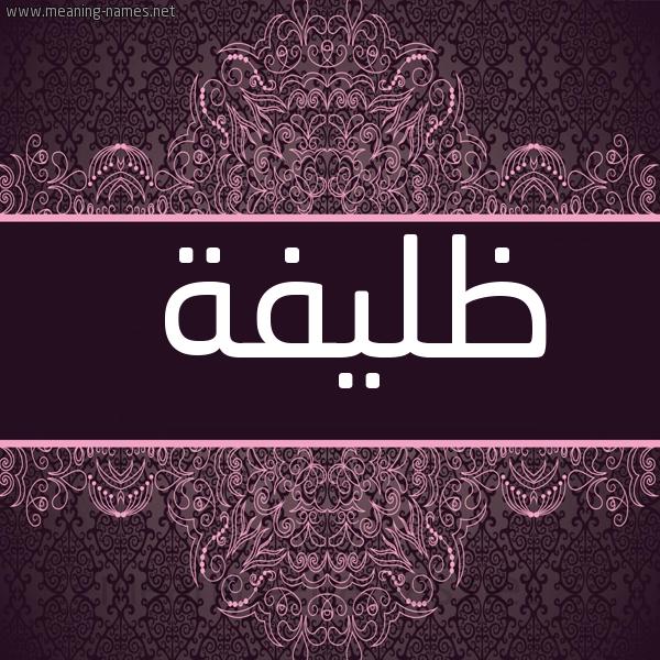 صورة اسم ظليفة Zlyfh شكل 4 صوره زخرفة عربي للإسم بخط عريض