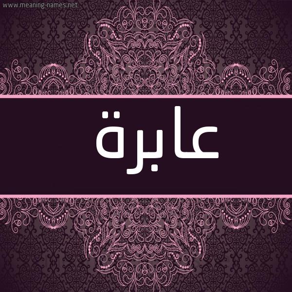 صورة اسم عابِرَة AABERAH شكل 4 صوره زخرفة عربي للإسم بخط عريض