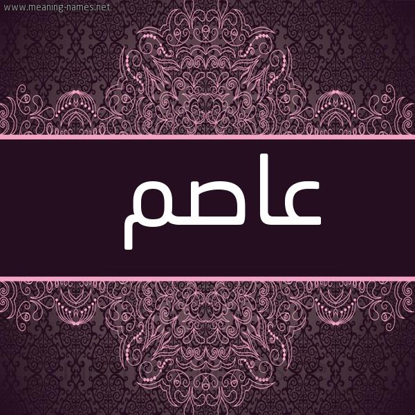 صورة اسم عاصم Asem شكل 4 صوره زخرفة عربي للإسم بخط عريض