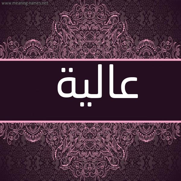 صورة اسم عالية Aalya شكل 4 صوره زخرفة عربي للإسم بخط عريض