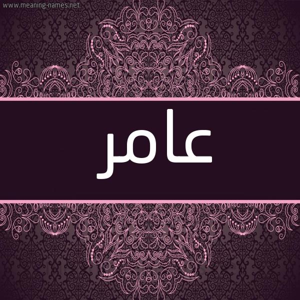 صورة اسم عامر Amer شكل 4 صوره زخرفة عربي للإسم بخط عريض