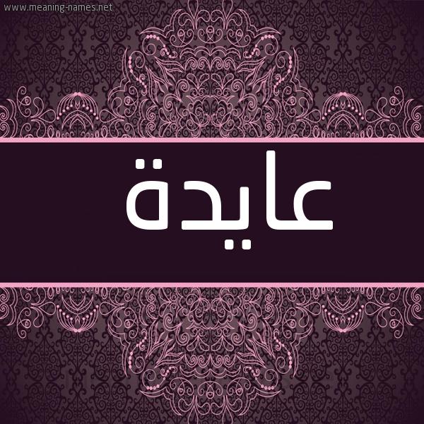 كل زخرفة وحروف عايدة زخرفة أسماء كول