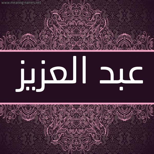كل زخرفة وحروف عبد العزيز زخرفة أسماء كول