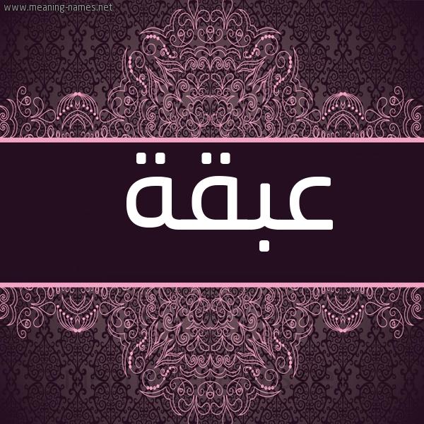 شكل 4 صوره زخرفة عربي للإسم بخط عريض صورة اسم عبقة Abqh