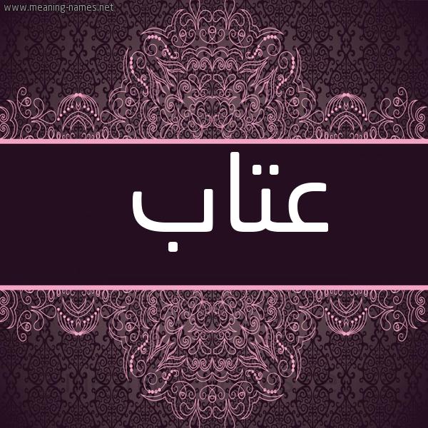 صورة اسم عتاب Atab شكل 4 صوره زخرفة عربي للإسم بخط عريض