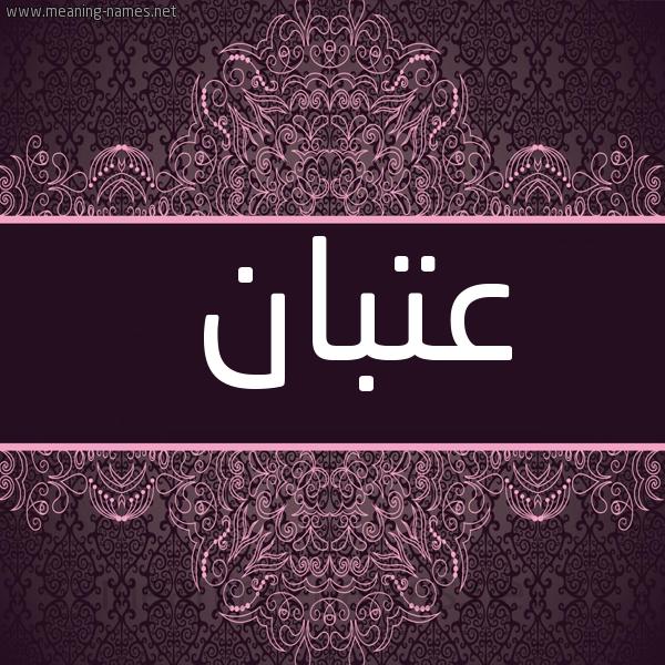 صورة اسم عتبان ATBAN شكل 4 صوره زخرفة عربي للإسم بخط عريض